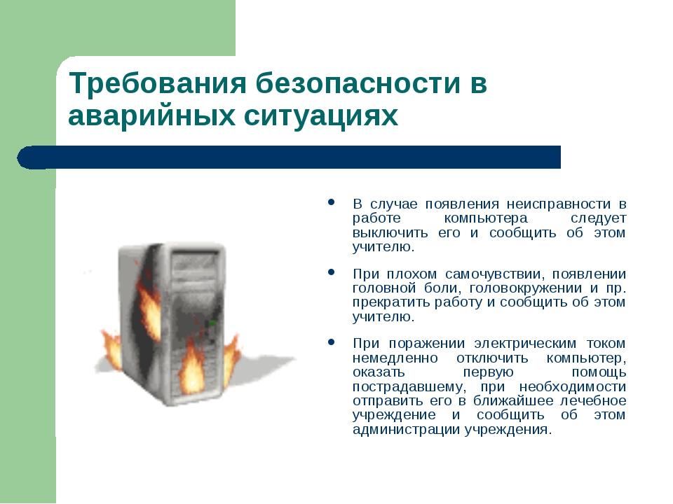 Требования безопасности в аварийных ситуациях В случае появления неисправност...