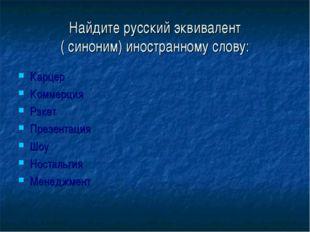 Найдите русский эквивалент ( синоним) иностранному слову: Карцер Коммерция Рэ
