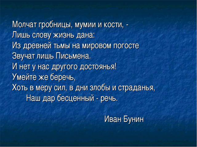 Молчат гробницы, мумии и кости, - Лишь слову жизнь дана: Из древней тьмы на м...
