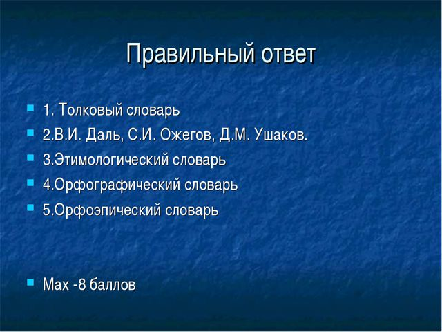 Правильный ответ 1. Толковый словарь 2.В.И. Даль, С.И. Ожегов, Д.М. Ушаков. 3...