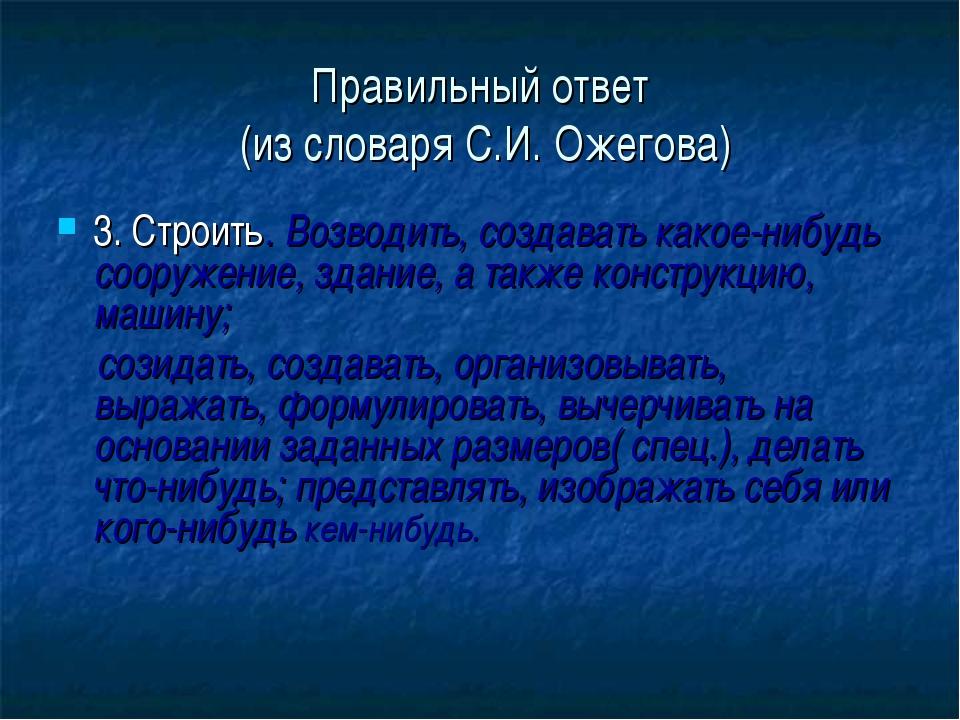 Правильный ответ (из словаря С.И. Ожегова) 3. Строить. Возводить, создавать к...