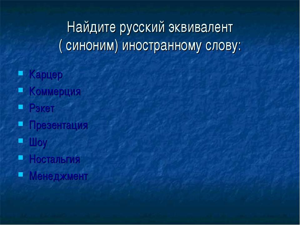 Найдите русский эквивалент ( синоним) иностранному слову: Карцер Коммерция Рэ...