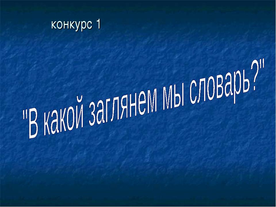 конкурс 1