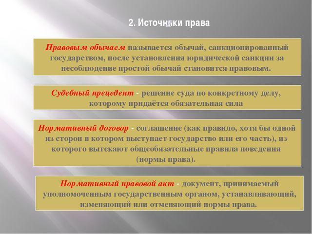 2. Источники права Правовым обычаем называется обычай, санкционированный госу...