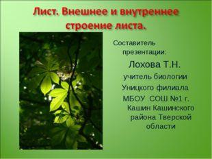 Составитель презентации: Лохова Т.Н. учитель биологии Уницкого филиала МБОУ С