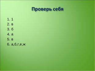 1. 1 2. в 3. б 4. а 5. в 6. а,б,г,е,ж