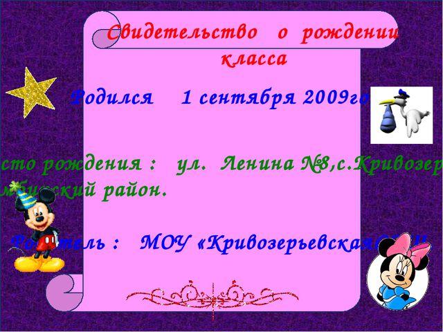 Свидетельство о рождении класса Родился 1 сентября 2009года Место рождения :...