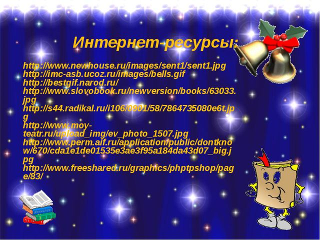 Интернет-ресурсы: http://www.newhouse.ru/images/sent1/sent1.jpg http://imc-as...