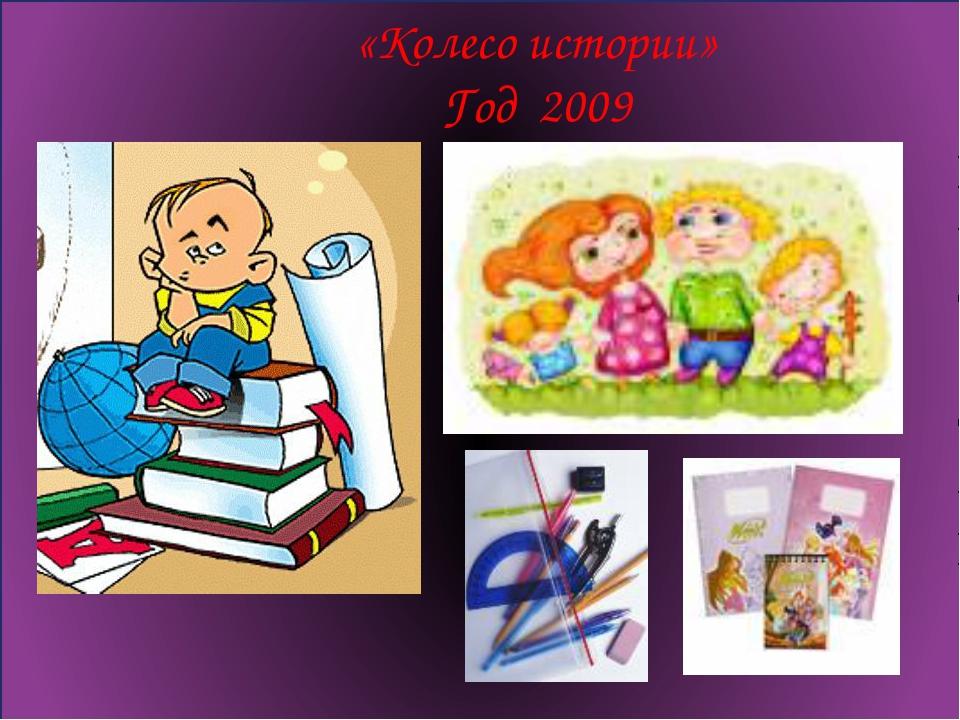«Колесо истории» Год 2009