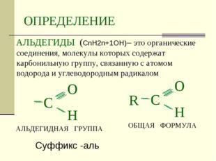 ОПРЕДЕЛЕНИЕ АЛЬДЕГИДЫ (СnH2n+1OН)– это органические соединения, молекулы кото