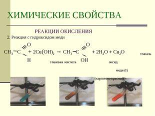 2. Реакция с гидроксидом меди  О О СН3 С + 2Cu(OH)2 → СН3 С + 2H2O + Cu2
