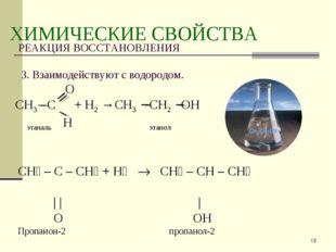 * ХИМИЧЕСКИЕ СВОЙСТВА РЕАКЦИЯ ВОССТАНОВЛЕНИЯ 3. Взаимодействуют с водородом.