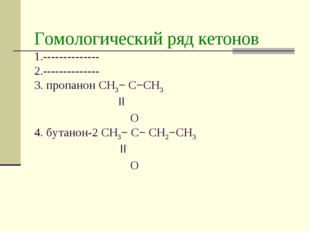 Гомологический ряд кетонов 1.-------------- 2.-------------- 3. пропанон СН3−