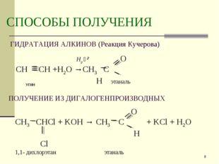 * СПОСОБЫ ПОЛУЧЕНИЯ ГИДРАТАЦИЯ АЛКИНОВ (Реакция Кучерова) ПОЛУЧЕНИЕ ИЗ ДИГАЛО