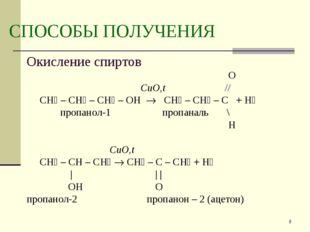 * СПОСОБЫ ПОЛУЧЕНИЯ Окисление спиртов O CuО,t // CH₃ – CH₂ – CH₂ – OH  СH₃ –