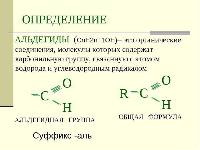 ОПРЕДЕЛЕНИЕ АЛЬДЕГИДЫ (СnH2n+1OН)– это органические соединения, молекулы кото...
