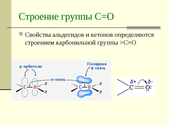 Презентация по химии на тему Альдегиды Кетоны  Строение группы С О Свойства альдегидов и кетонов определяются строением карб