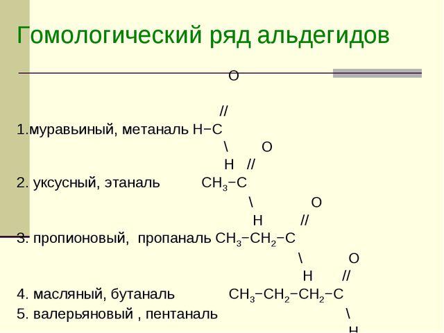 Гомологический ряд альдегидов О // 1.муравьиный, метаналь Н−С \ О Н // 2. укс...
