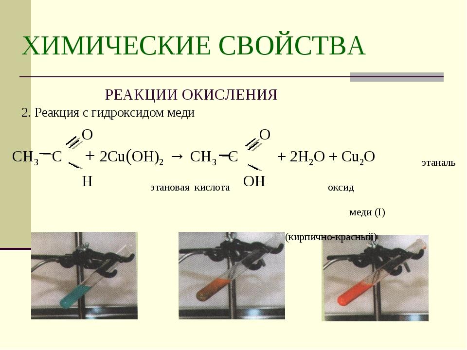 2. Реакция с гидроксидом меди  О О СН3 С + 2Cu(OH)2 → СН3 С + 2H2O + Cu2...