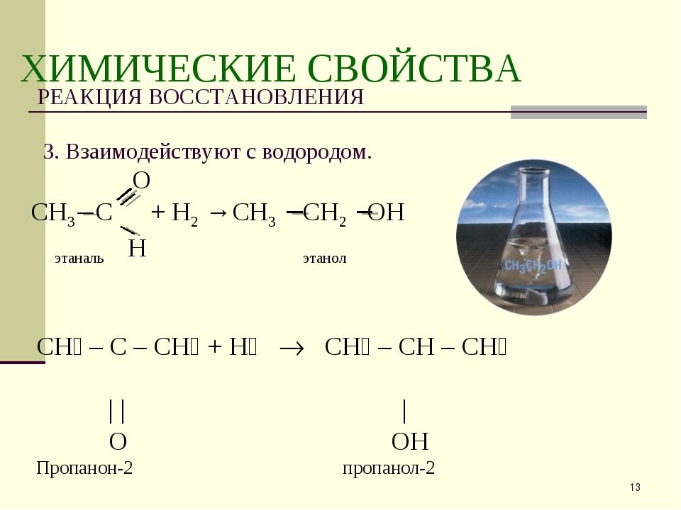 * ХИМИЧЕСКИЕ СВОЙСТВА РЕАКЦИЯ ВОССТАНОВЛЕНИЯ 3. Взаимодействуют с водородом....