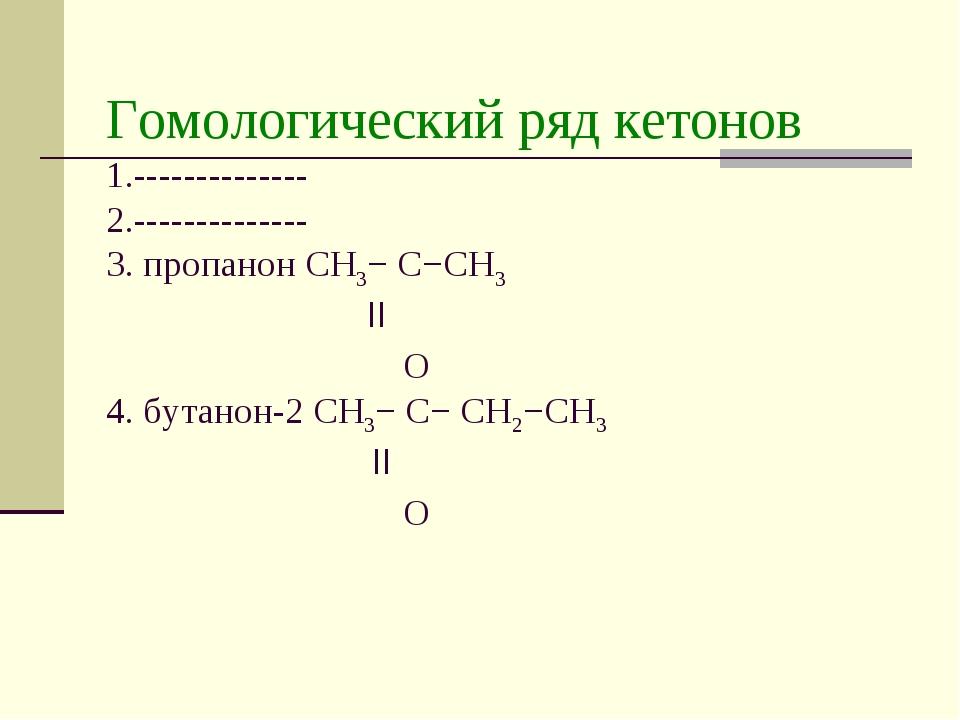 Гомологический ряд кетонов 1.-------------- 2.-------------- 3. пропанон СН3−...
