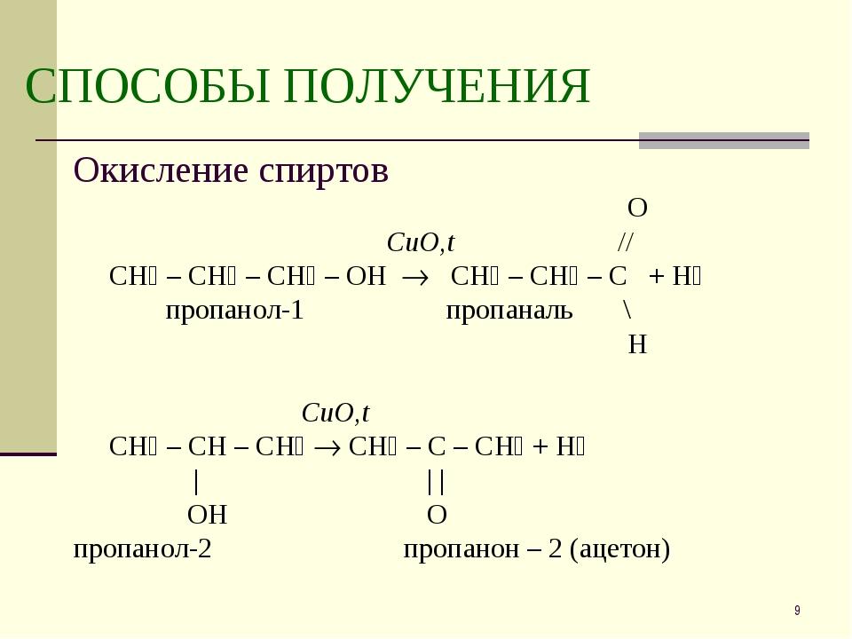 * СПОСОБЫ ПОЛУЧЕНИЯ Окисление спиртов O CuО,t // CH₃ – CH₂ – CH₂ – OH  СH₃ –...
