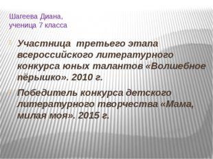 Шагеева Диана, ученица 7 класса Участница третьего этапа всероссийского литер