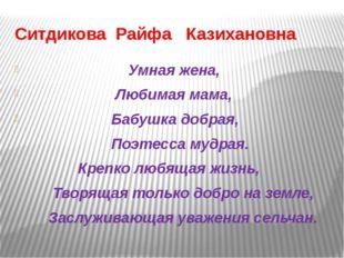 Ситдикова Райфа Казихановна Умная жена, Любимая мама, Бабушка добрая, Поэтесс