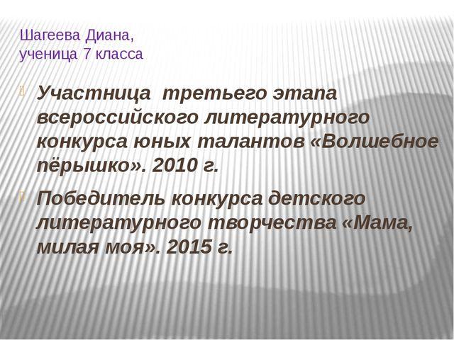 Шагеева Диана, ученица 7 класса Участница третьего этапа всероссийского литер...