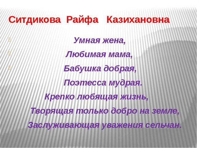 Ситдикова Райфа Казихановна Умная жена, Любимая мама, Бабушка добрая, Поэтесс...