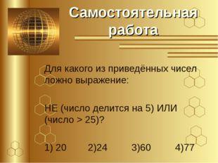 Самостоятельная работа Для какого из приведённых чисел ложно выражение: НЕ (ч