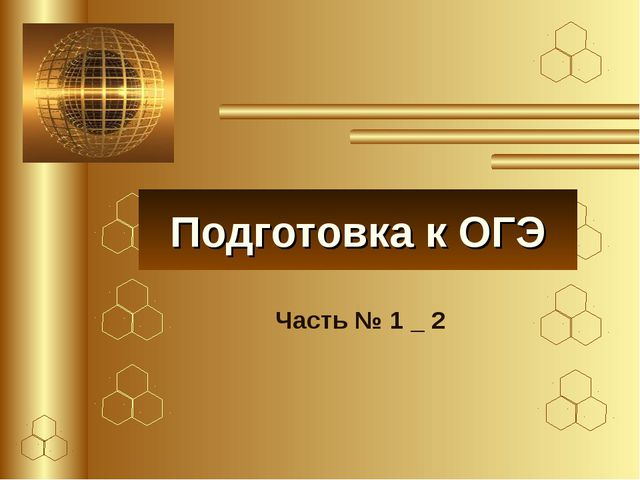 Подготовка к ОГЭ Часть № 1 _ 2