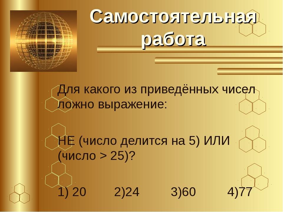 Самостоятельная работа Для какого из приведённых чисел ложно выражение: НЕ (ч...