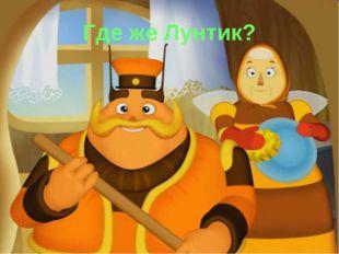 Где же Лунтик?