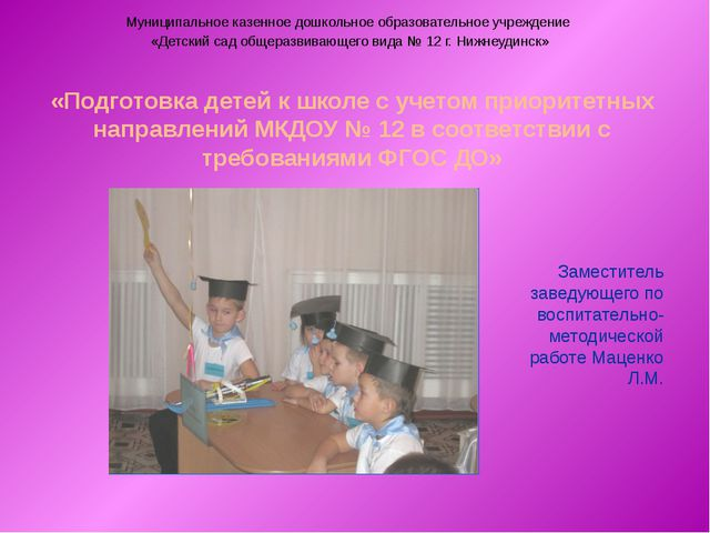 «Подготовка детей к школе с учетом приоритетных направлений МКДОУ № 12 в соот...