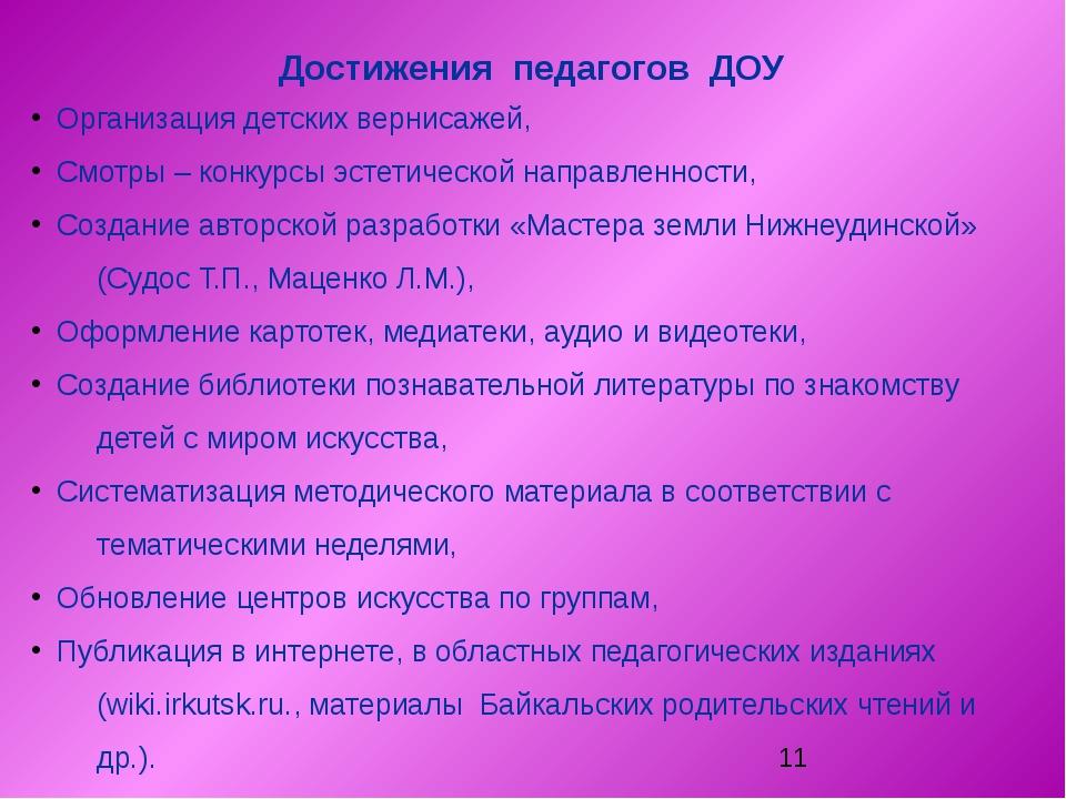 Организация детских вернисажей, Смотры – конкурсы эстетической направленност...