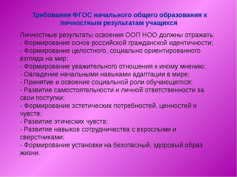 Требования ФГОС начального общего образования к личностным результатам учащи...