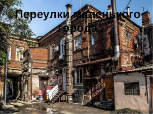 Переулки маленького города