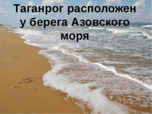 Таганрог расположен у берега Азовского моря