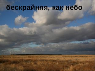 бескрайняя, как небо