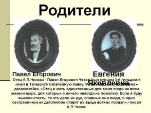 Евгения Яковлевна Павел Егорович