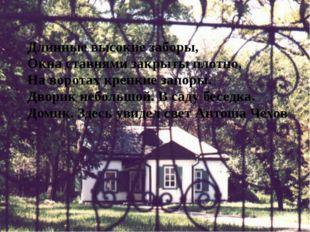 Длинные высокие заборы, Окна ставнями закрыты плотно, На воротах крепкие запо