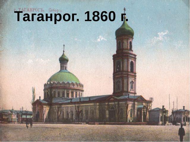 Таганрог. 1860 г.