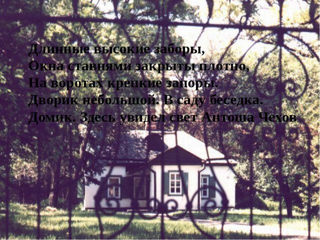 Длинные высокие заборы, Окна ставнями закрыты плотно, На воротах крепкие запо...