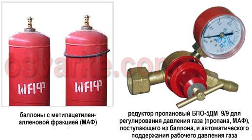 Описание: Баллоны с метилацетилен-алленовой фракцией (МАФ) и редуктор