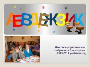 Итоговое родительское собрание в 1«а» классе 2013-2014 учебный год Д А И Б В