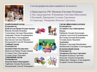 Состав родительского комитета 1а класса.  1.Председатель РК: Иванова Евгени
