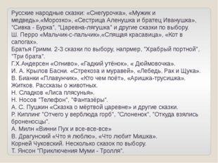 Русские народные сказки: «Снегурочка», «Мужик и медведь»,«Морозко», «Сестриц