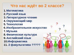 Что нас ждёт во 2 классе? Математика Русский язык Литературное чтение Окружа