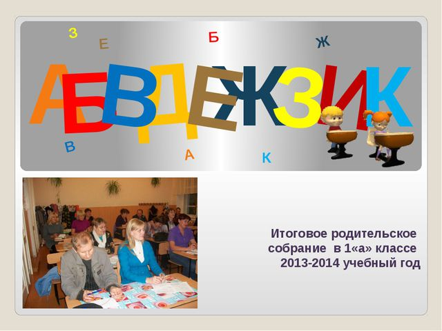 Итоговое родительское собрание в 1«а» классе 2013-2014 учебный год Д А И Б В...